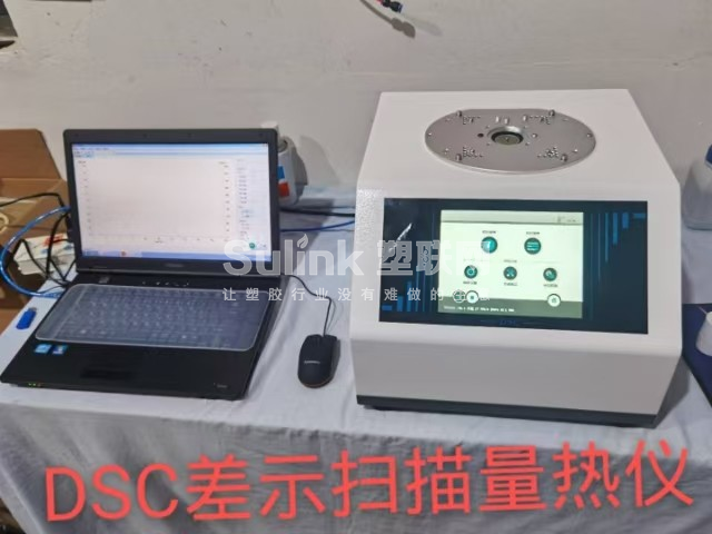 DSC差示扫描量热仪- 塑联网 - 塑料联网信息服务平台