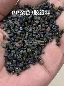 杂色PP再生料 胶纸料