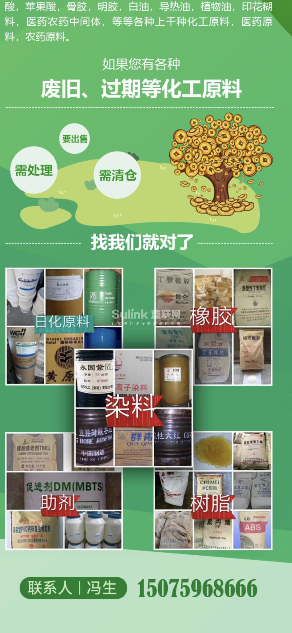 回收染料颜料塑料助剂- 塑联网 - 塑料联网信息服务平台