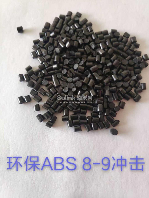 ABS冲击8-9 表面黑亮,无料花沙眼- 塑联网 - 塑料联网信息服务平台