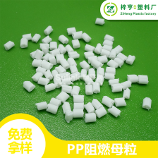 PP阻燃母粒 聚丙烯阻燃母粒 PP防火母粒