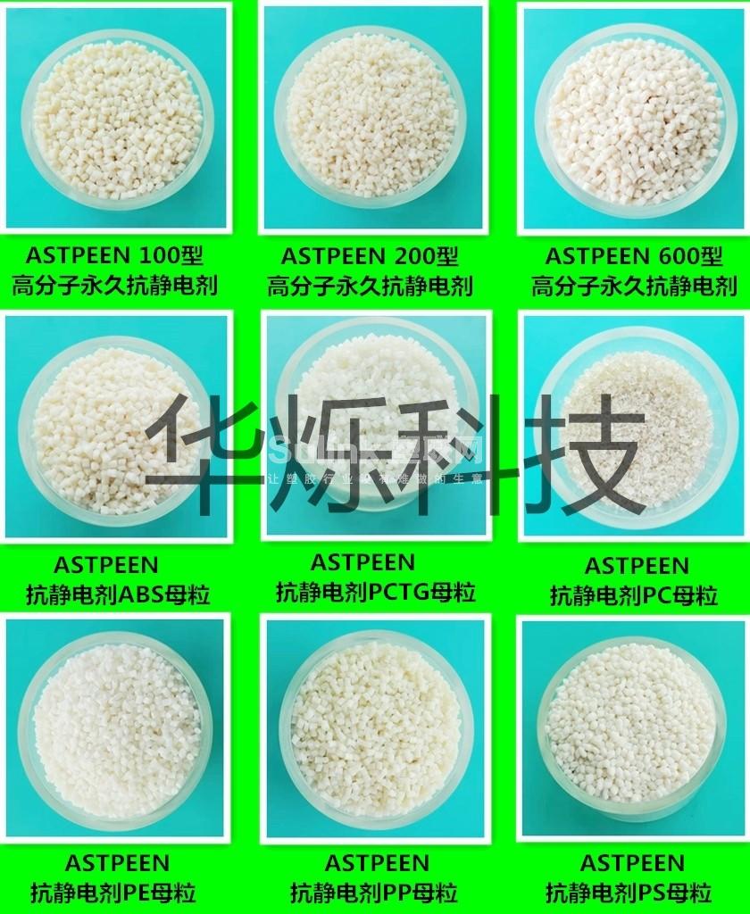 APTPEEN高分子永久抗静电剂- 塑联网 - 塑料联网信息服务平台
