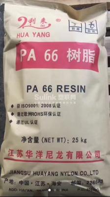 PA66江苏华洋HY1800