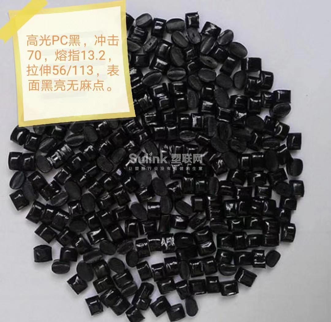 售: 1.防火Pc/ABS普通黑,冲击35,2.0- 塑联网 - 塑料联网信息服务平台