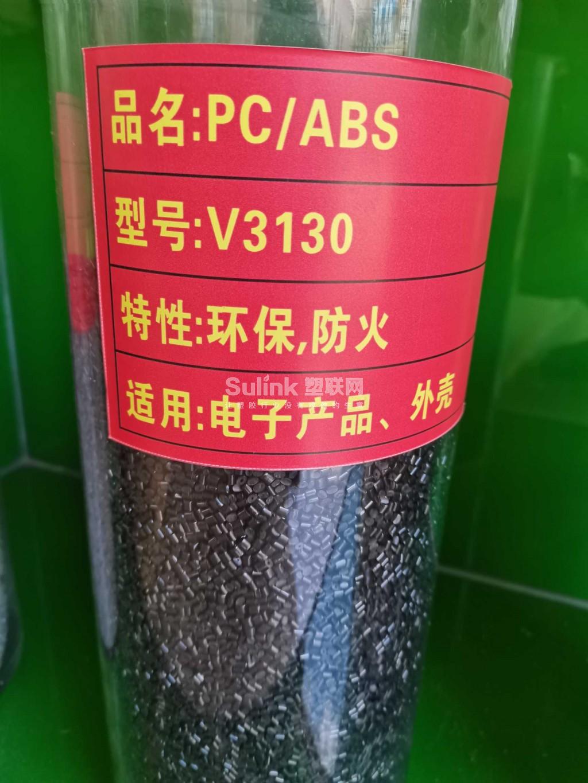 PC+ABS高光防火- 塑联网 - 塑料联网信息服务平台