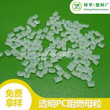 无卤PC阻燃母粒聚碳酸酯PC阻燃剂造粒注塑添加4%
