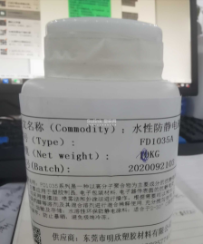 水性防静电液FD1035A