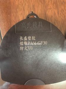 镭雕PA66 GF30 防火V0