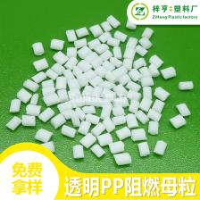 透明PP阻燃母粒PP防火母粒 PP阻燃剂
