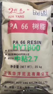 宏业尼龙PA66HY1800