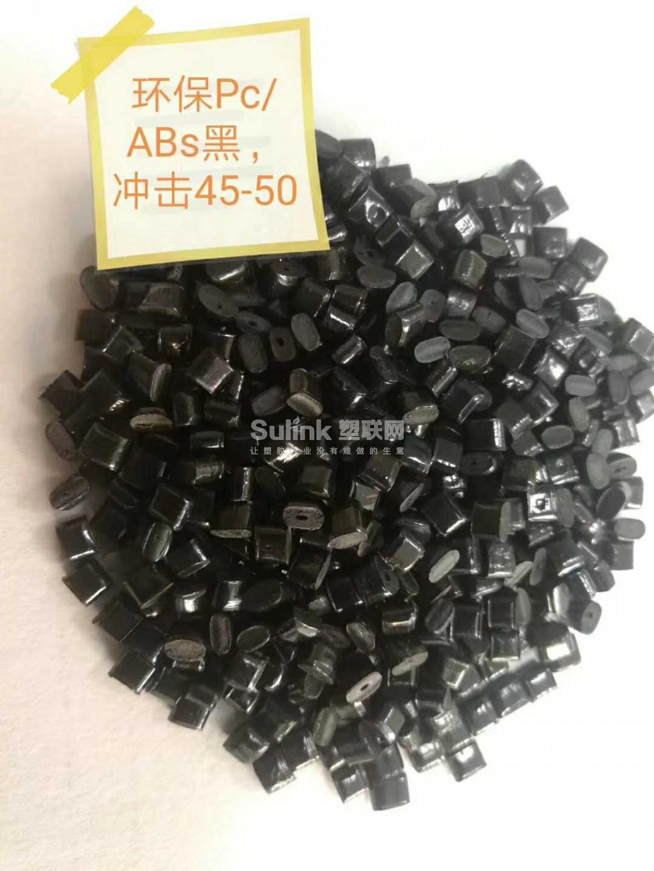 售:环保Pc/ABS黑色,25吨现货,冲击25左右- 塑联网 - 塑料联网信息服务平台