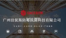 广州佳尼斯防霉抗菌科技有限公司介绍