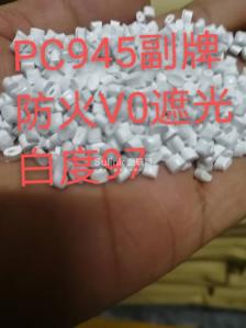 PC白色副牌粒子