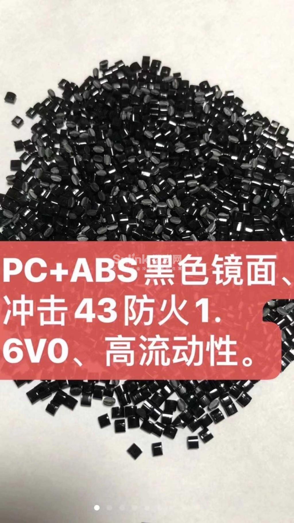PC/ABS黑- 塑联网 - 塑料联网信息服务平台