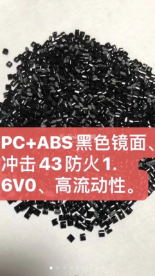 PC/ABS黑