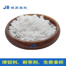 PP PE增韧剂 耐寒-45度 用于抽粒造粒