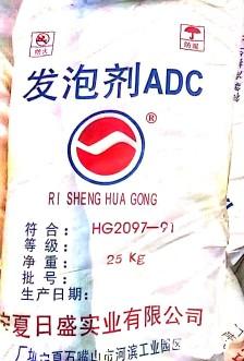 ADc发泡剂