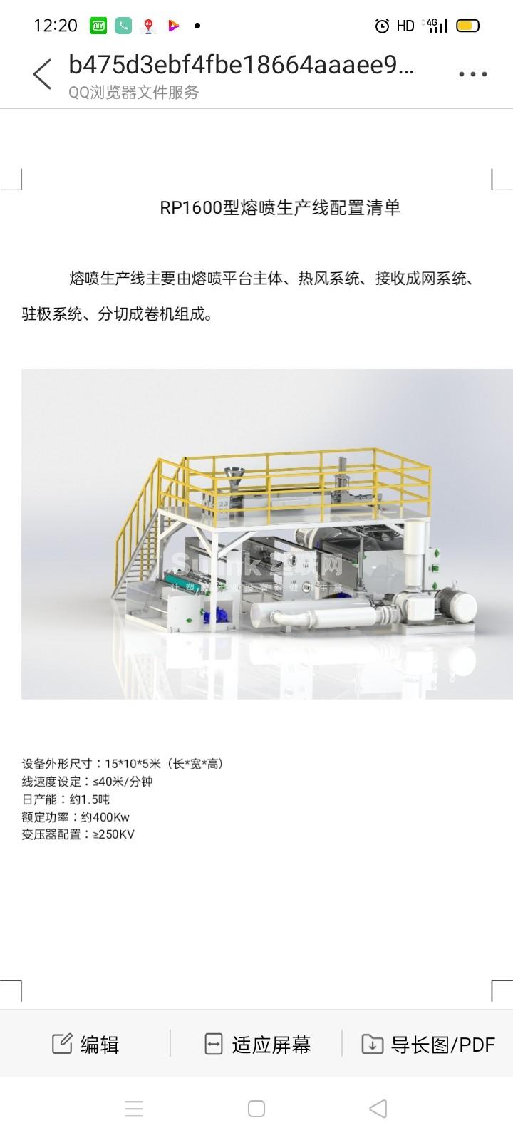 求购熔喷机1.6米- 塑联网 - 塑料联网信息服务平台