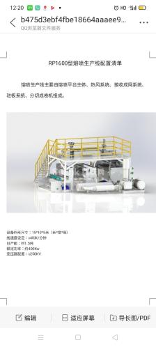求购熔喷机1.6米