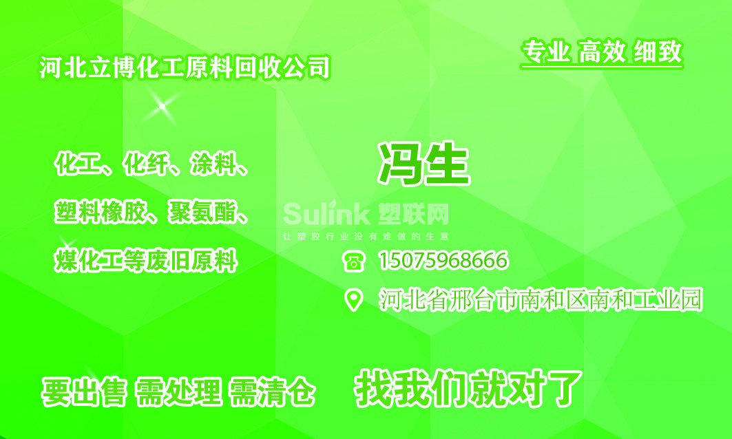 2021大吉大利,有处理以下原料联系冯生:染料,颜- 塑联网 - 塑料联网信息服务平台