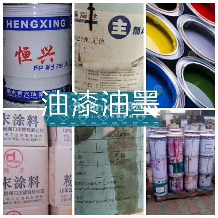 回收塑料色粉助剂- 塑联网 - 塑料联网信息服务平台