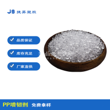 PP透明增韧剂 PE透明增韧剂