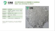 再生GPPS/透明/冲击4-5/注塑温度220日本