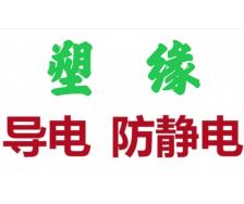 导电PC 2~5次方 【厂家直销】