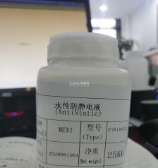 水性防静电液FD1052