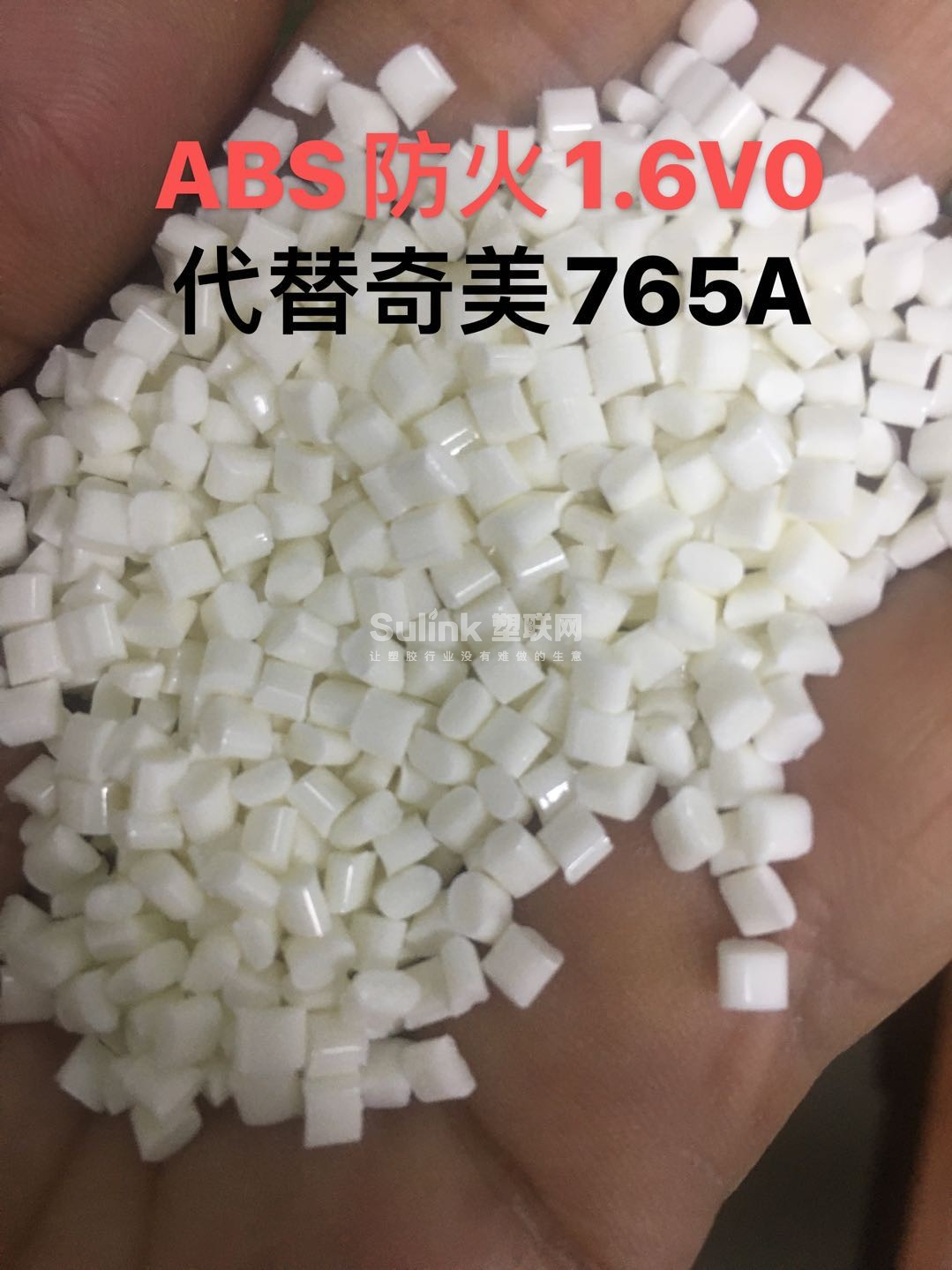 白色ABS 防火1.6V0 代替奇美765A- 塑联网 - 塑料联网信息服务平台