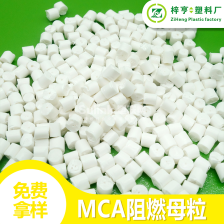 MCA阻燃剂mca阻燃母粒尼龙阻燃剂 PA尼龙载体