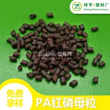 含量PA66红磷阻燃母粒 用于尼龙防火阻燃剂